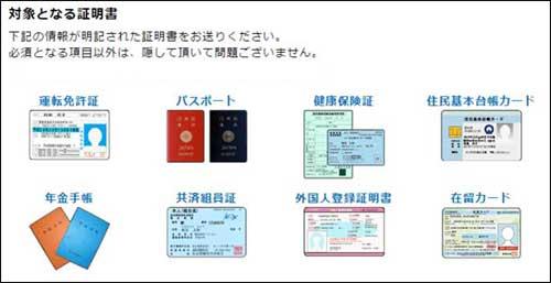 登録時にいる証明書の例