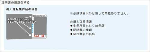 登録時にいる証明書の例2